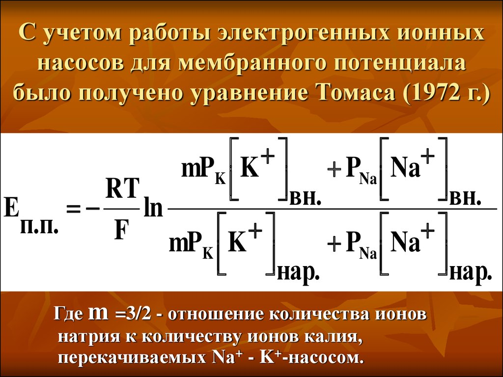 презентация биоэлектрические явления