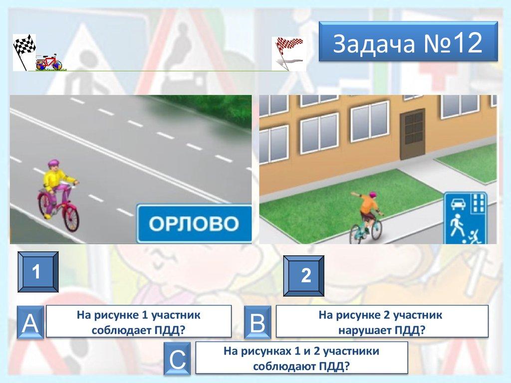 безопасная дорога в школу в картинках