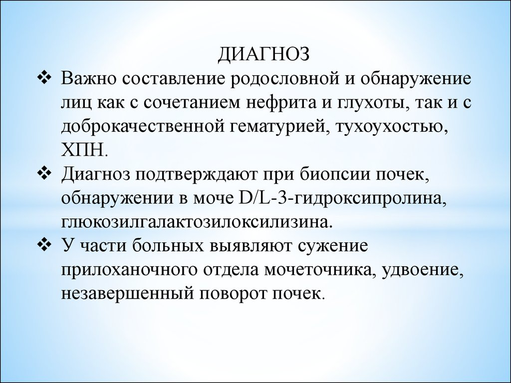 Синдром Олпорта