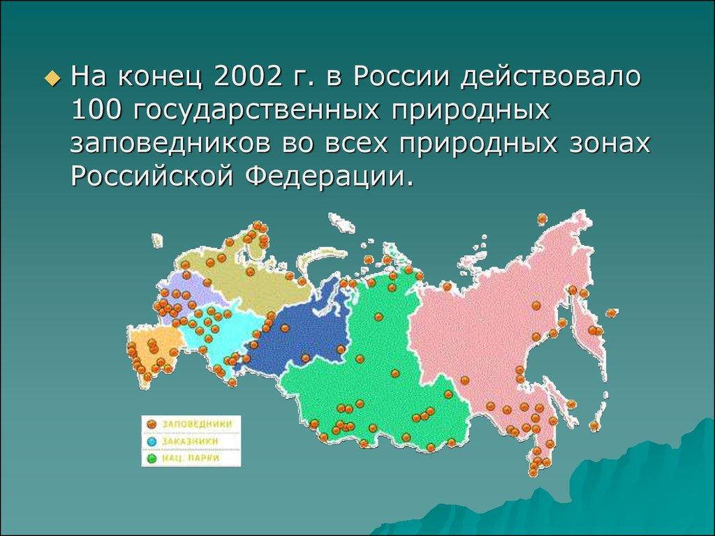 природные зоны россии урок 4 класс знакомство