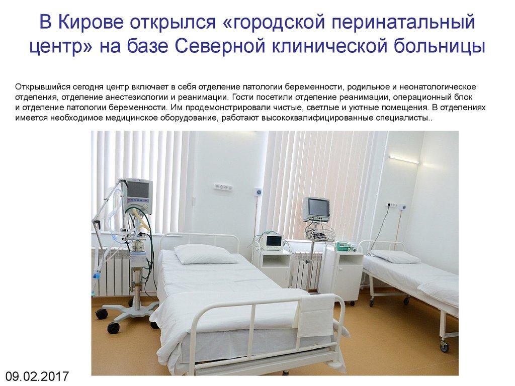 Адрес городской областной больницы
