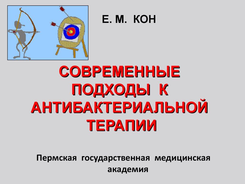 клиническая фармакология фторхинолонов презентация