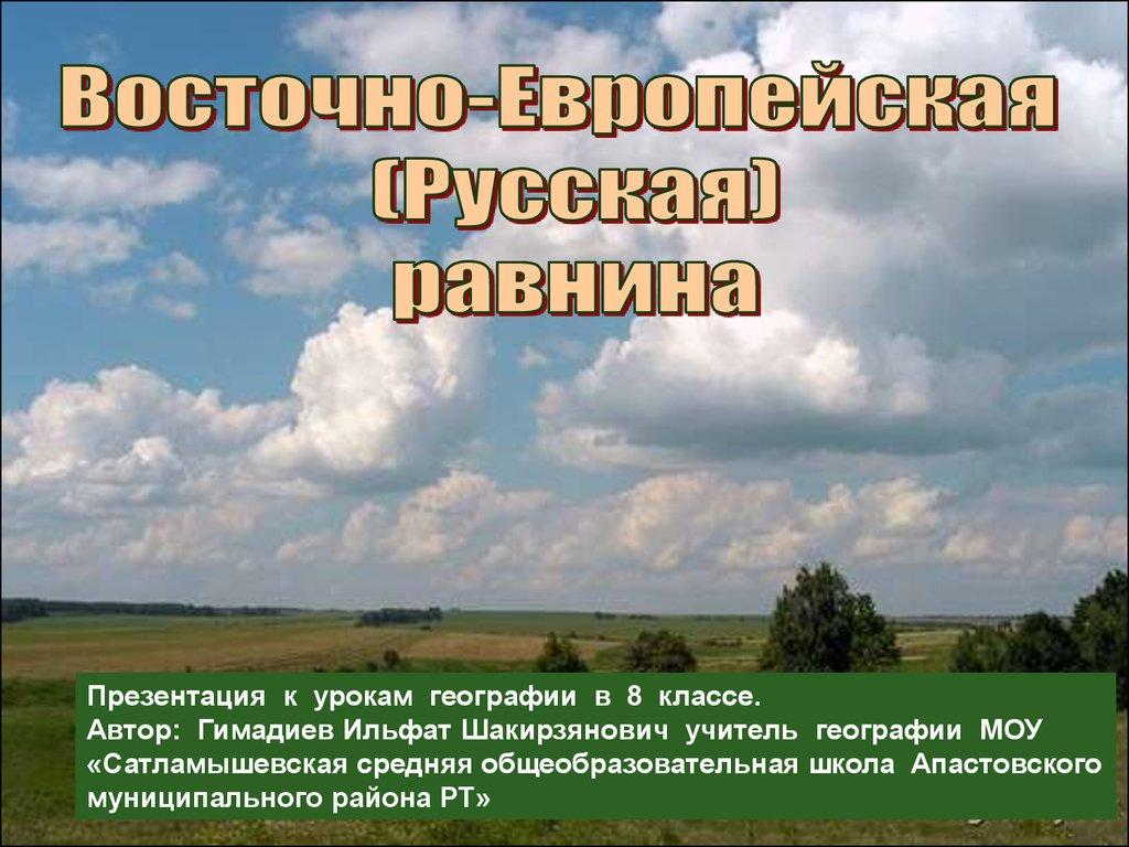 Природно Территориальные Комплексы Презентация