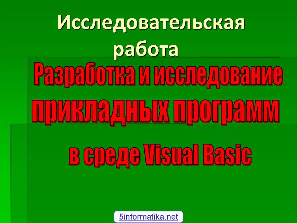 принципы визуального программирования visual basic: