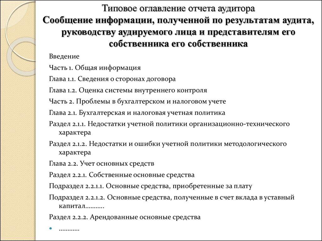 отчет аудитора по результатам проверки образец