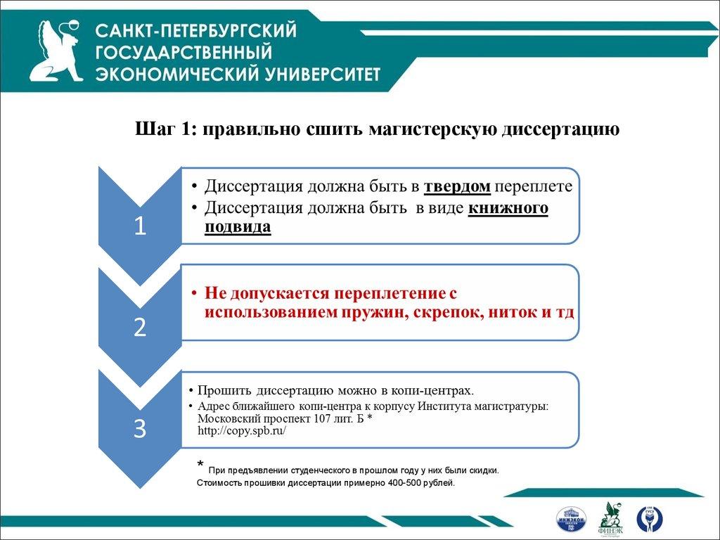 Правила оформления магистерской диссертации гост  Магистерская и кандидатская диссертация правила оформления магистерской диссертации гост 2016
