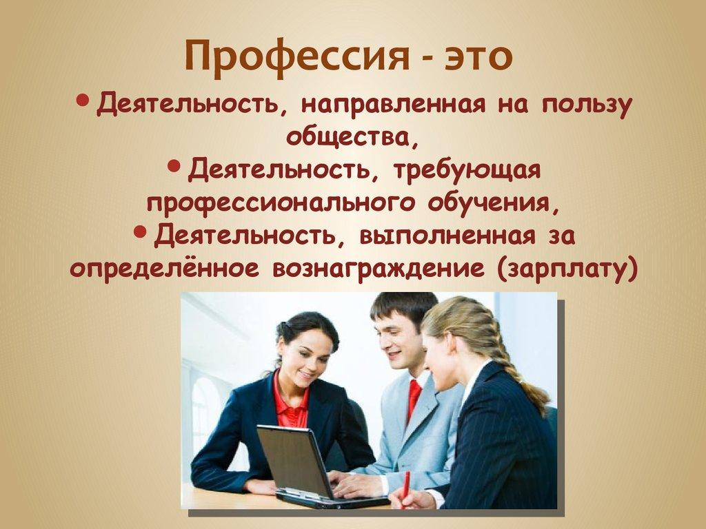 Специалисты этой профессии занимаются вязанием различных изделий