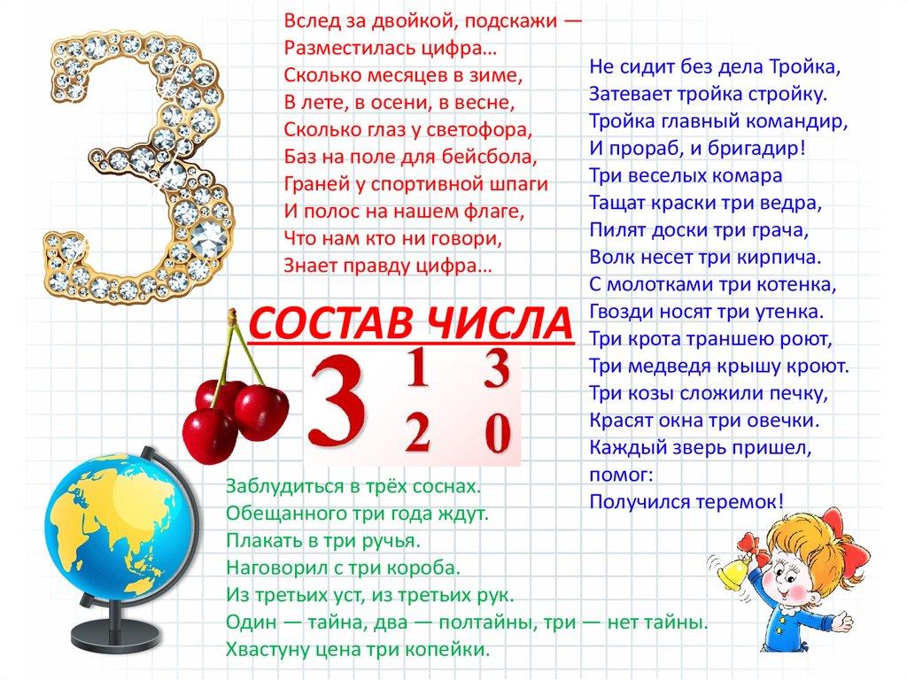 Числа в загадках для детей в картинках