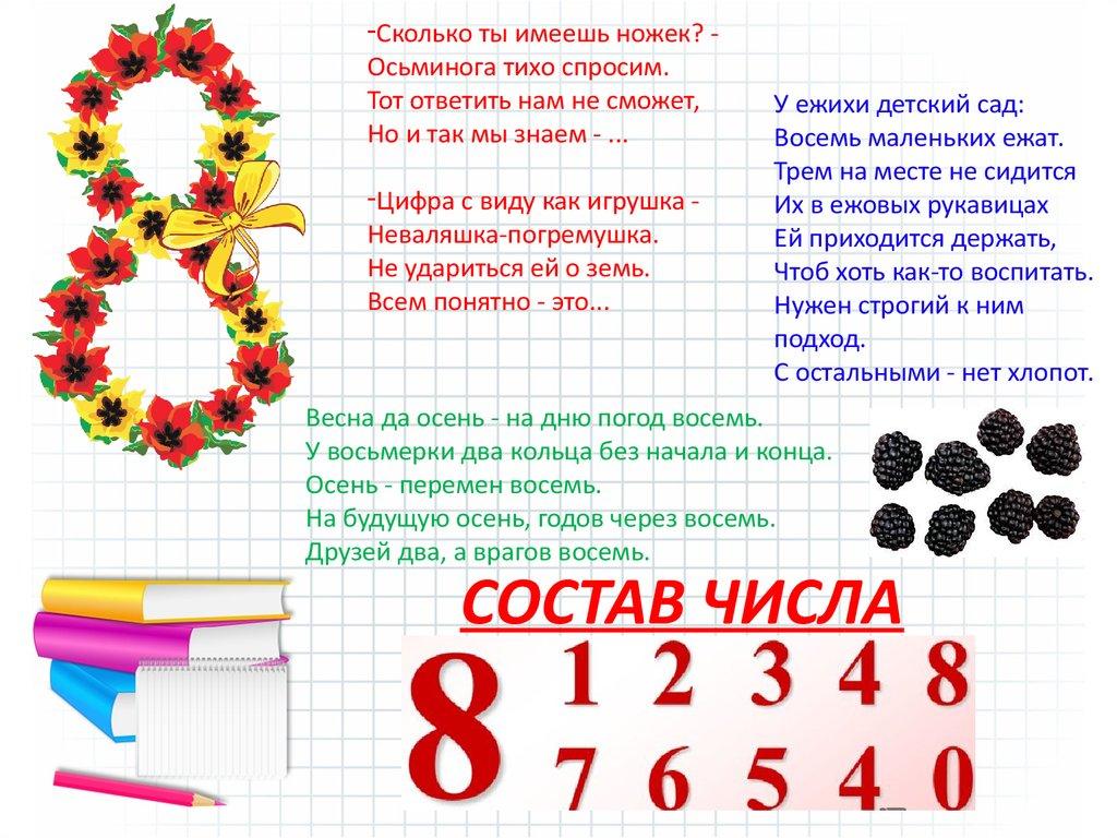 Цифры в загадках пословицах и поговорках цифра 5