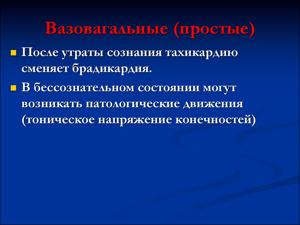 Криз Вазовагальный