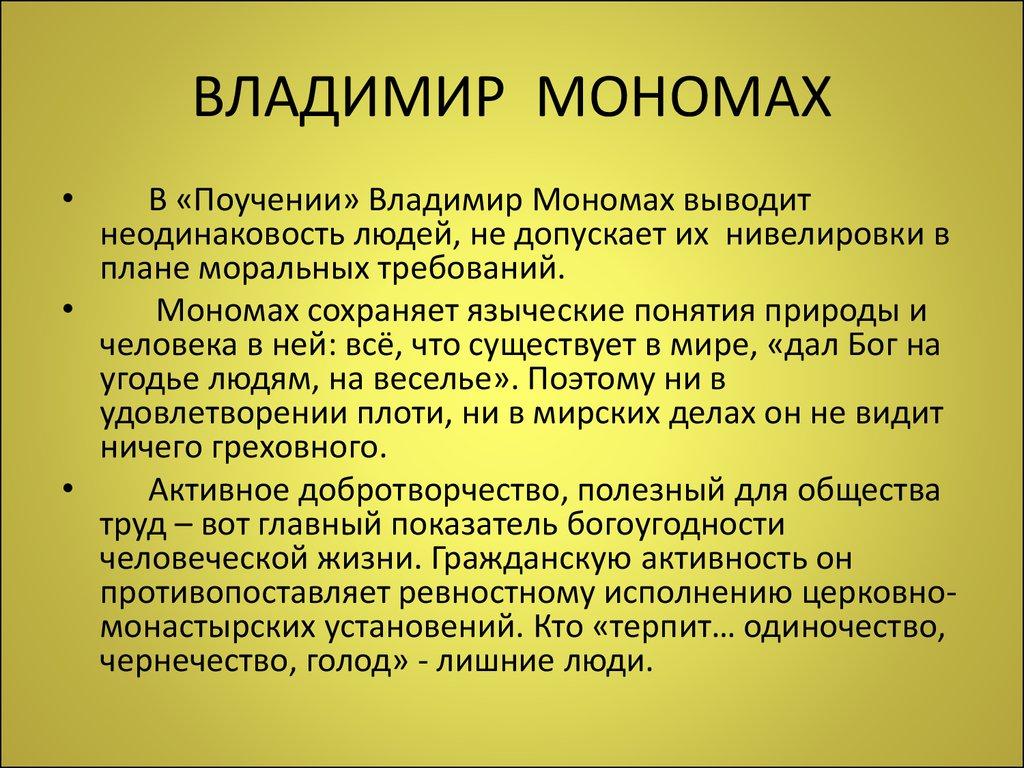 19 поучение владимира мономаха 2 какова основная идея данного текста?