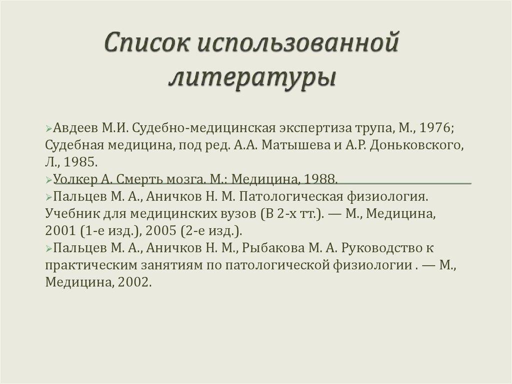 Алкоголизм список использованной литературы алкоголизм кодировка красноярск
