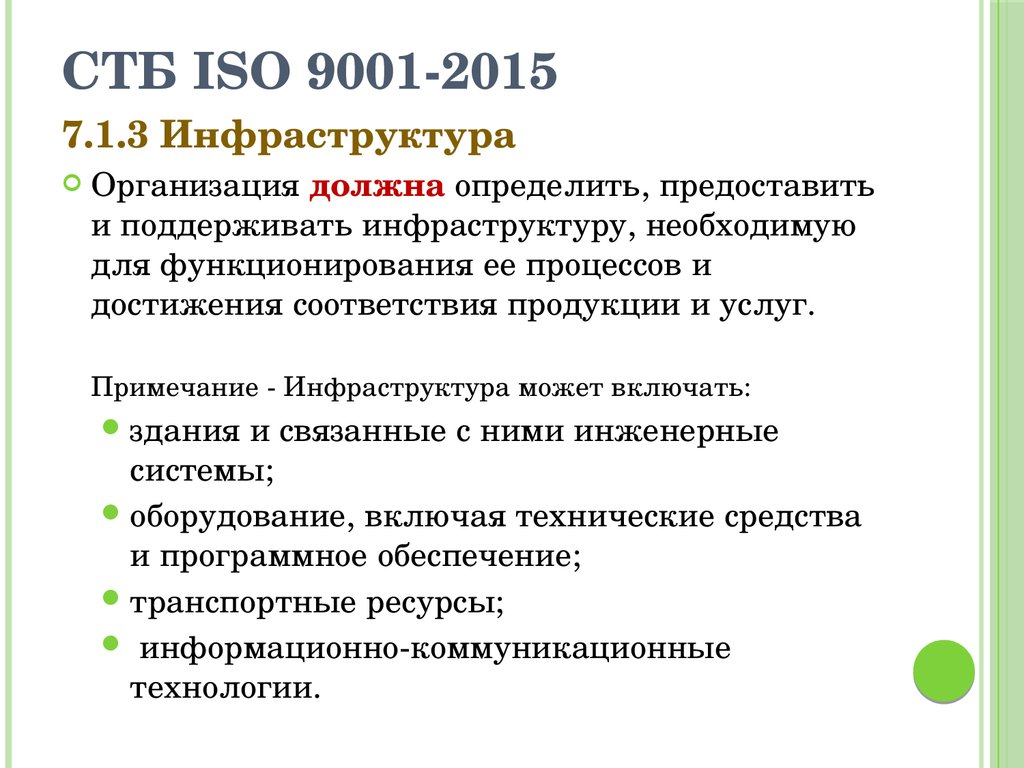 СТБ ISO 9001-2015