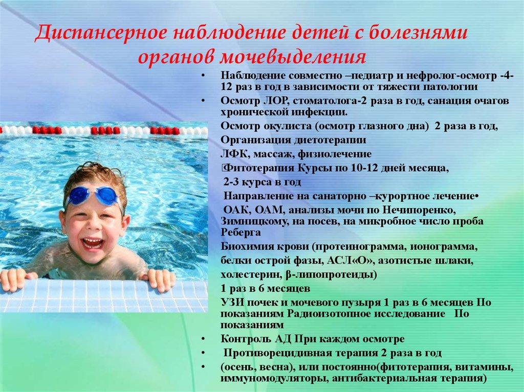 Схема диспансеризация детей с хроническими заболеваниями