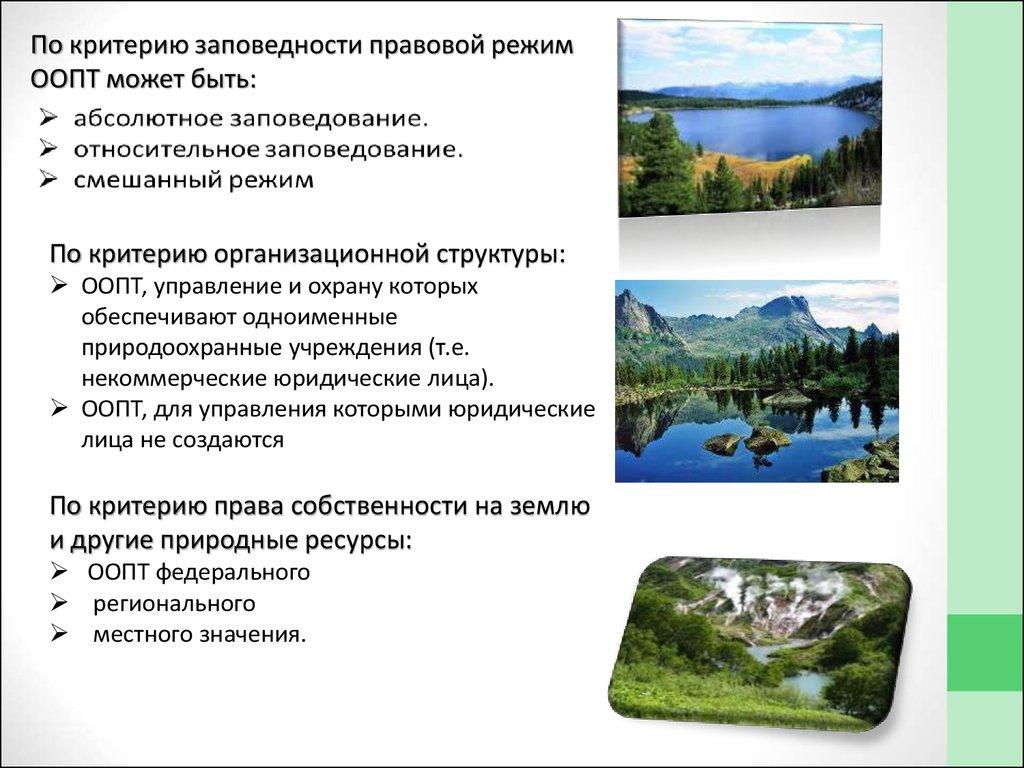 правовые основы охраны земель: