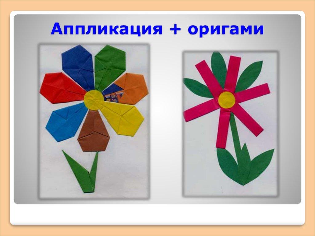 Оригами тема театр