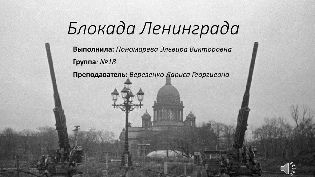 Стихи детей о блокаде ленинграда