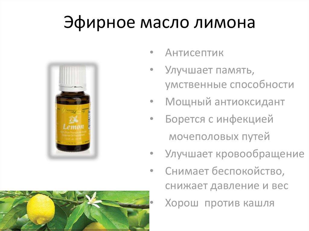Эфирное масло лимона своими руками 65