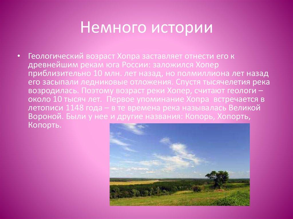 Реки Беларуси Презентация