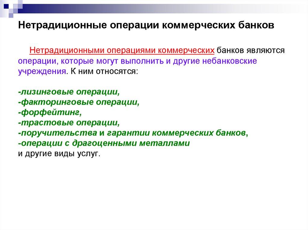 Типы коммерческих банков биржевые биржевые страховые (аско-банк, русский стандарт) страховые (аско-банк