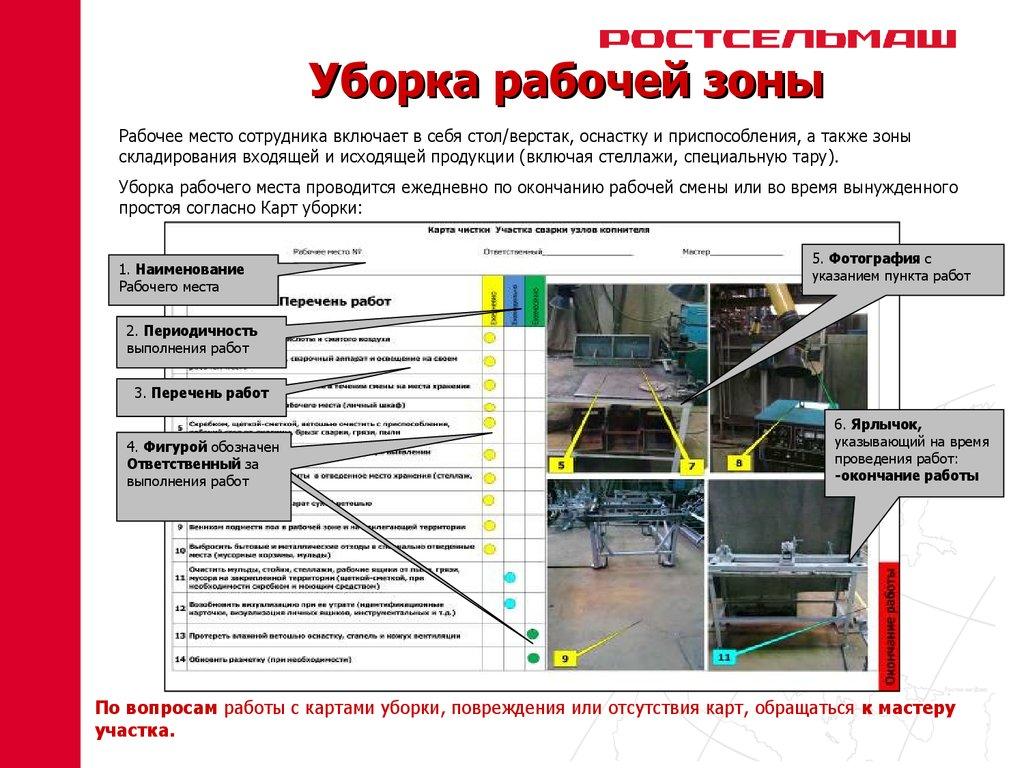 Инструкция по охране труда приемщик пункта проката