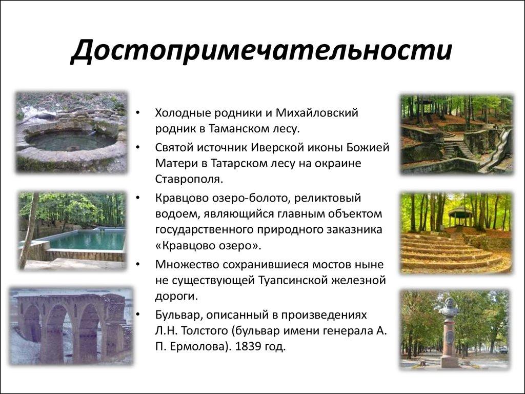 презентация на тему городацентральной россии
