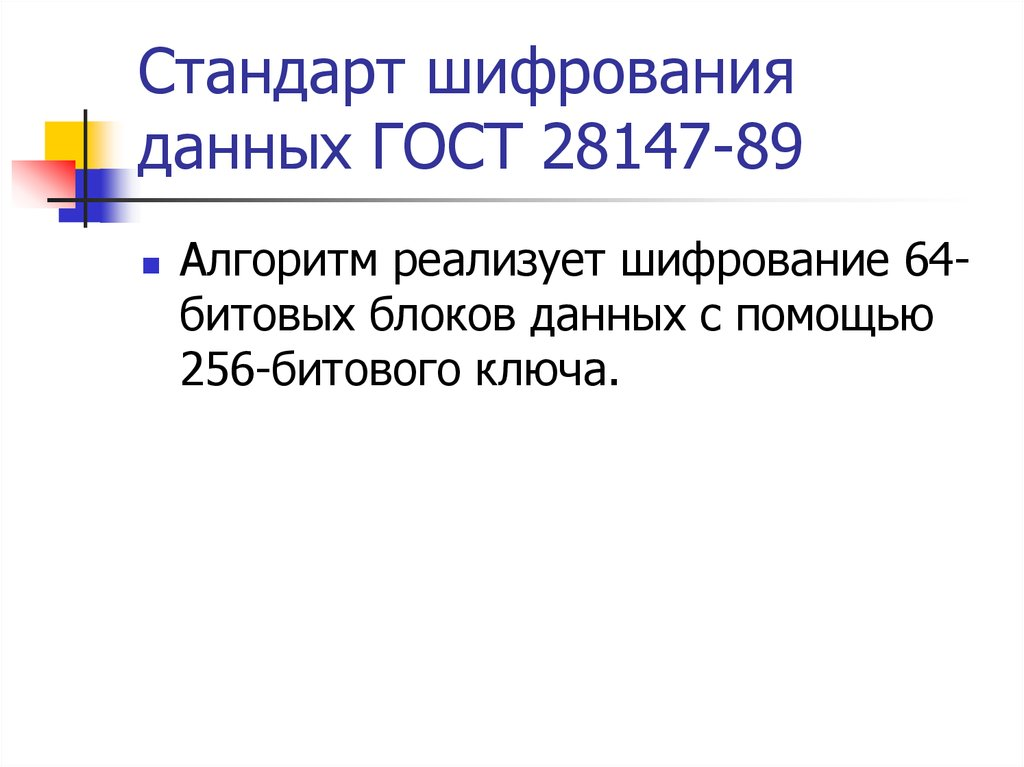 История и современная система защиты информации в россии