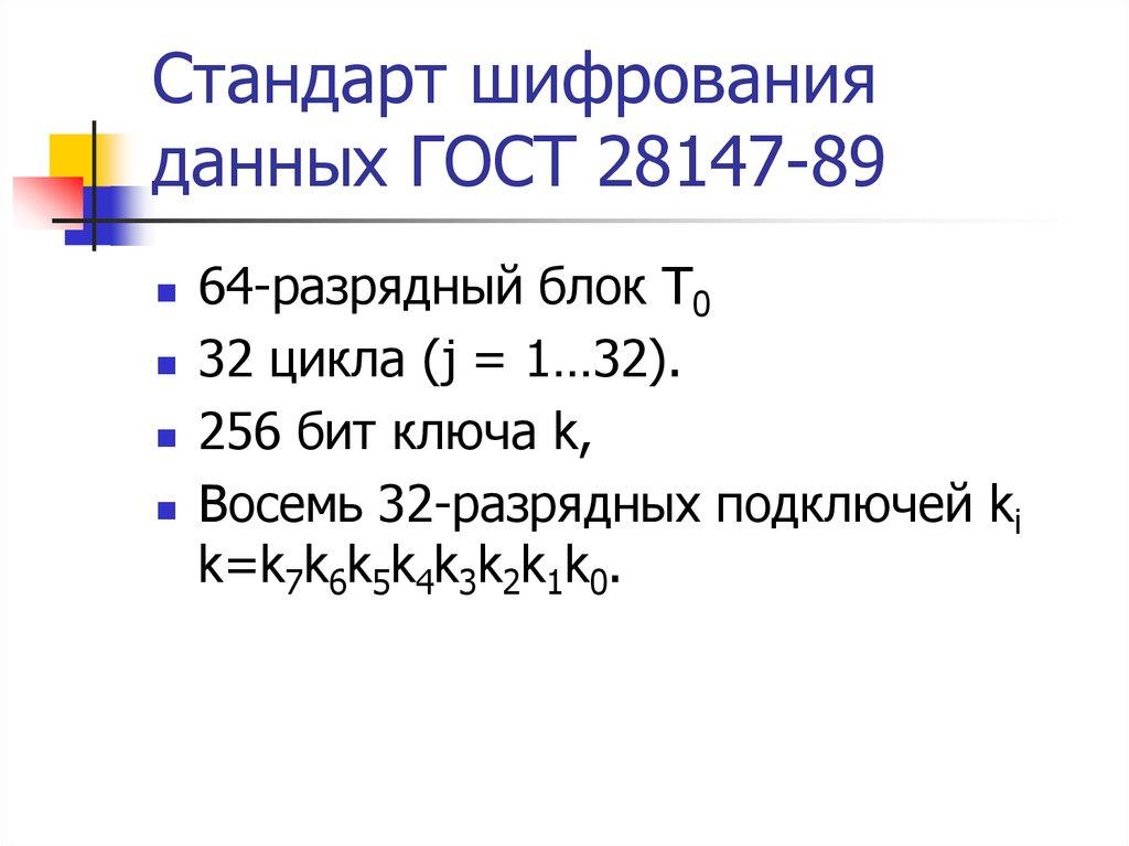 Процедура увеличения ключа в алгоритме гост 28147-89, фактически отсутствует: в раундах шифрования последовательно