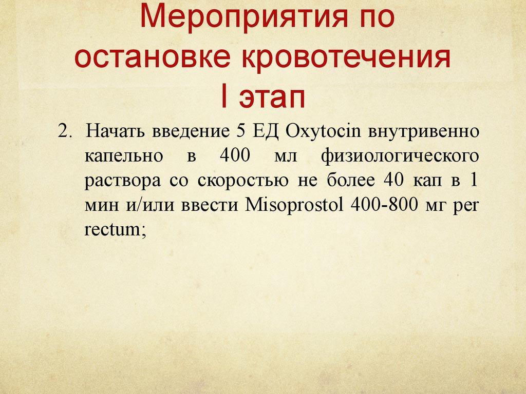 Акушерство Национальное Руководство - standartfoto