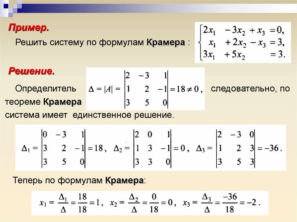 этой статье пользуясь определителями решить систему уравнений подстолье под мойку