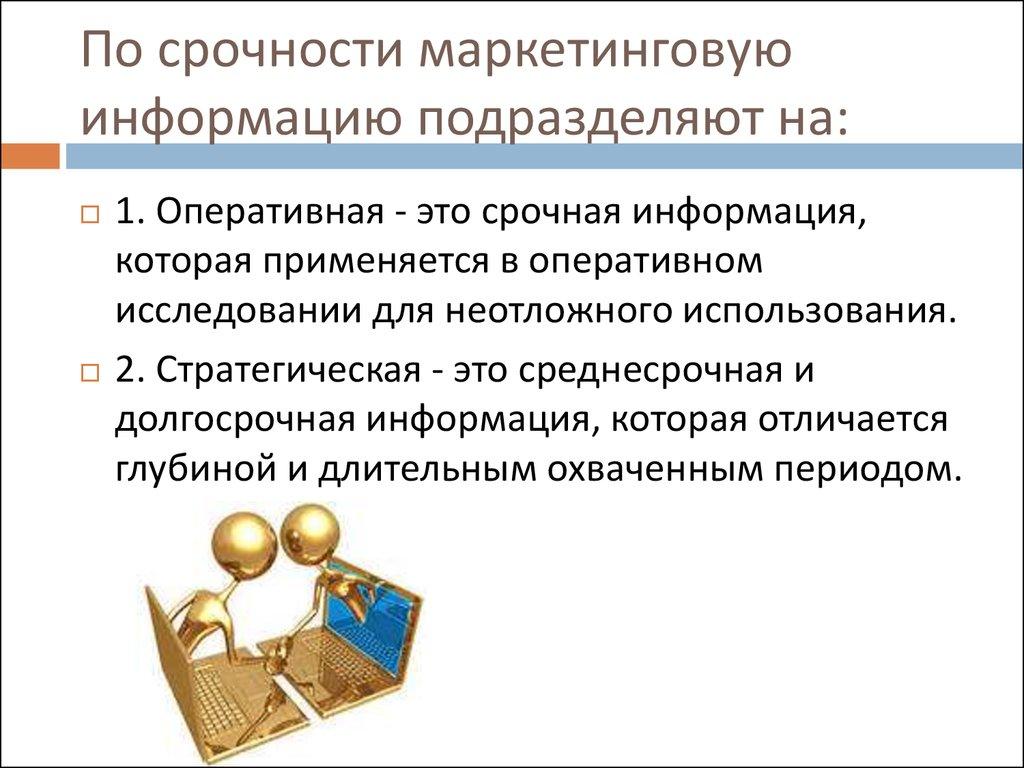 istochniki-analiticheskoy-informatsii