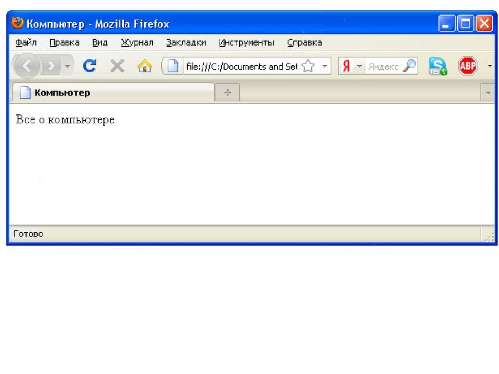 открыть файл html онлайн