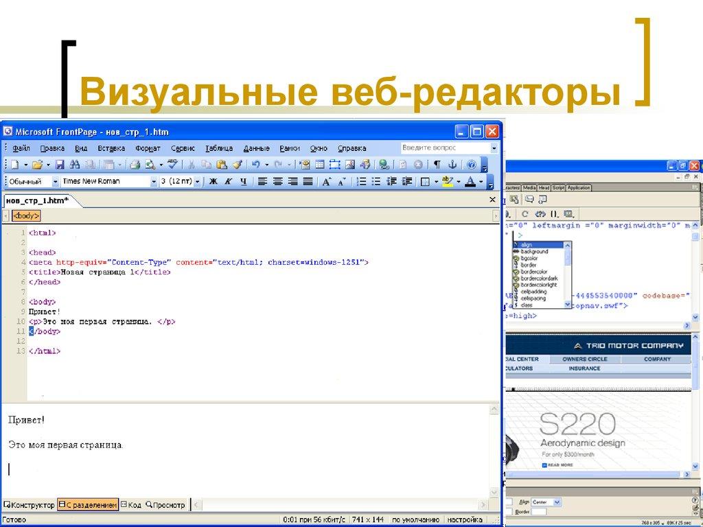 редактор для веб разработки скачать