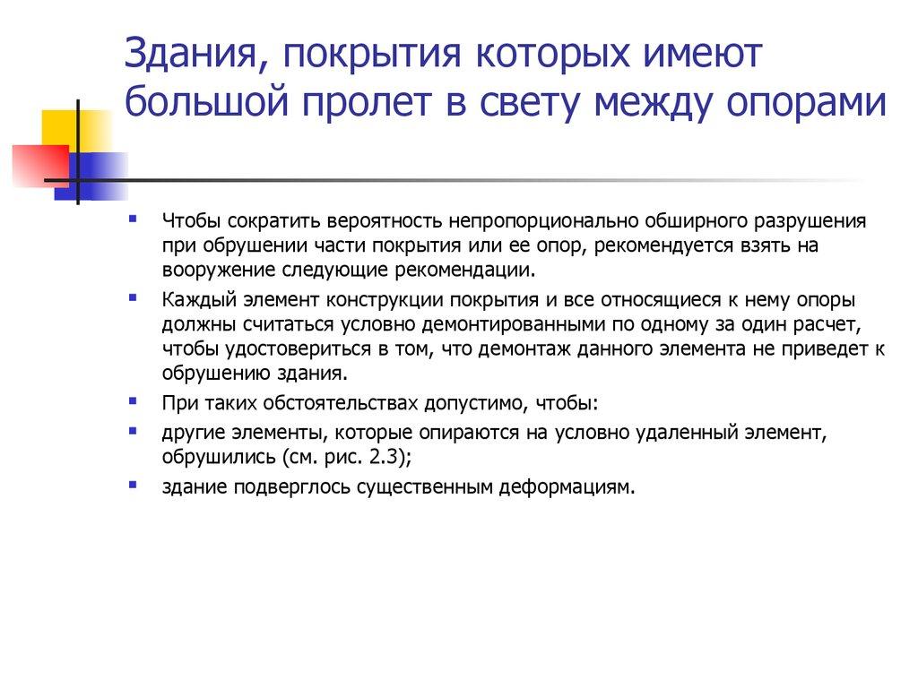 Руководство Для Проектировщиков К Еврокоду 5
