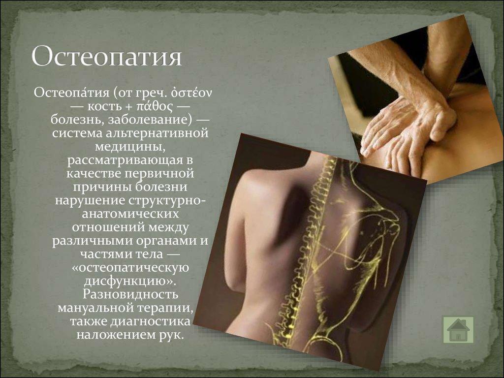 нетрадиционные методы похудения