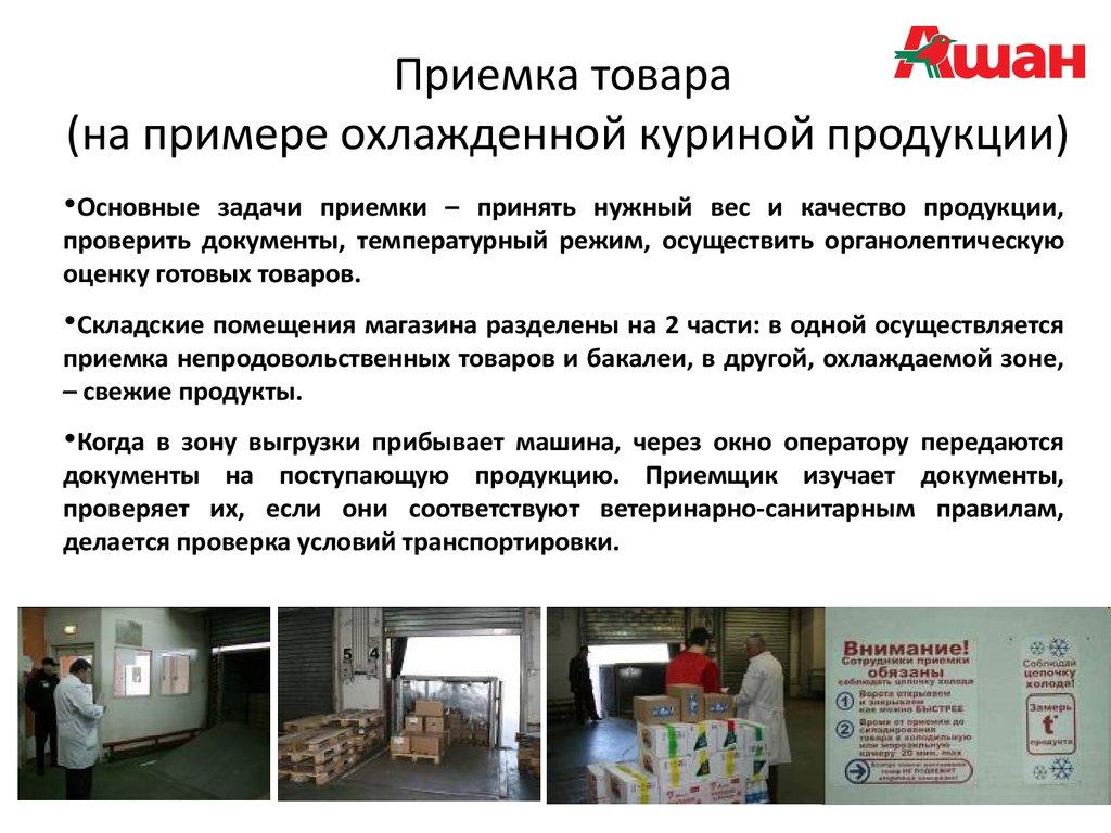 инструкция по приемке товара п.6 п.7