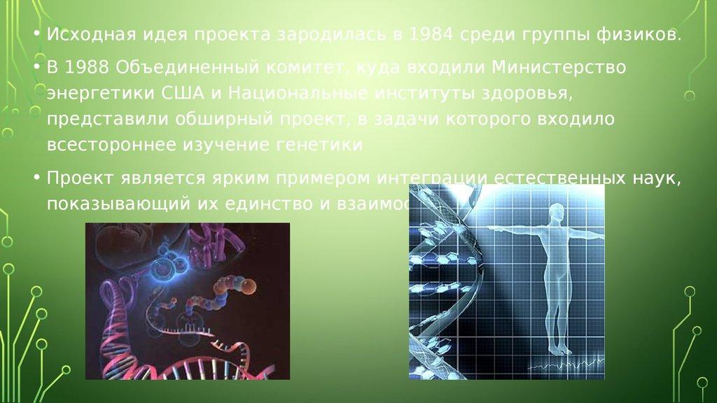 Проект Генома Человека