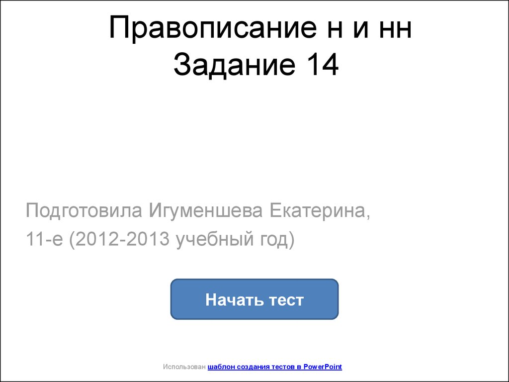 Правописание онлайн проверка орфографии и пунктуации - 8