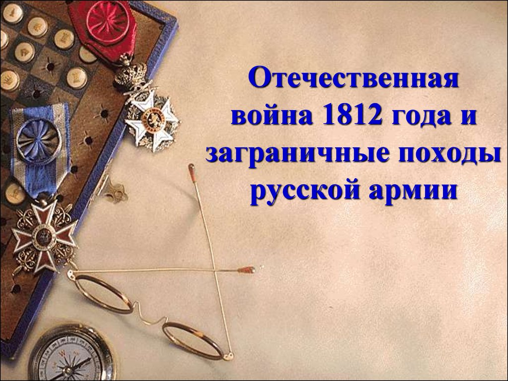презентация война 1812 года