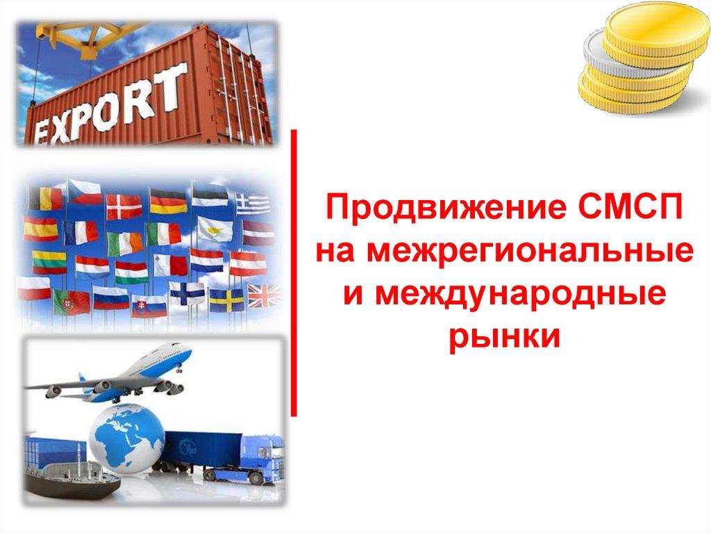 государственная поддержка малого бизнеса курсовая