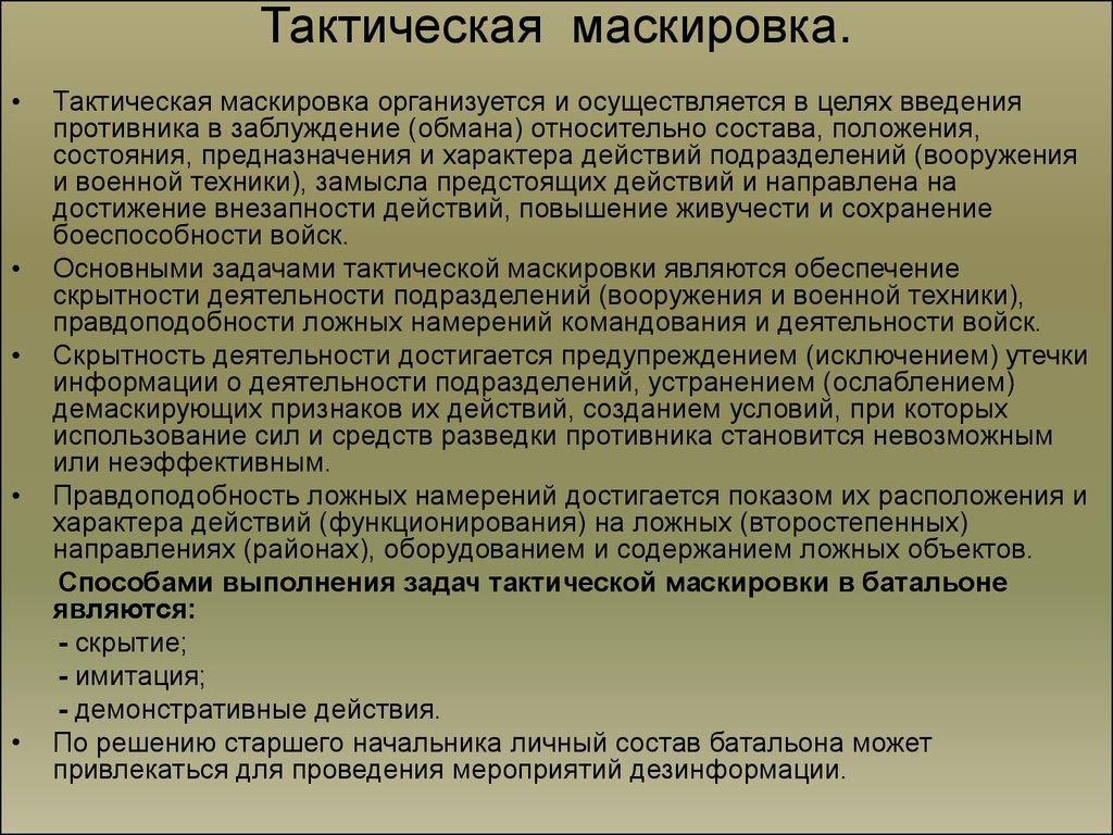 силы и средства во взводе батальоне для выполнения мероприятий тактической маскировки