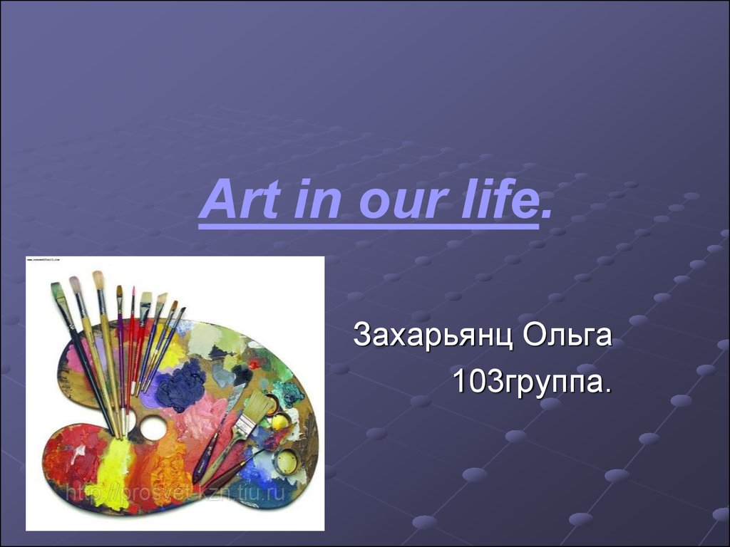 Art in our life.