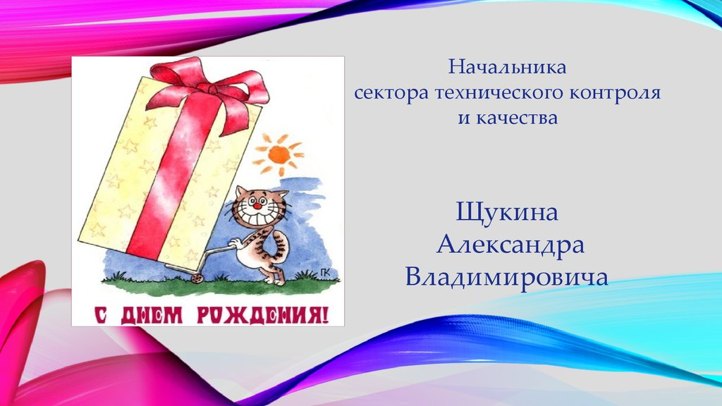 С днем рождения. Щукин Александр Владимирович - online ...: http://en.ppt-online.org/44744