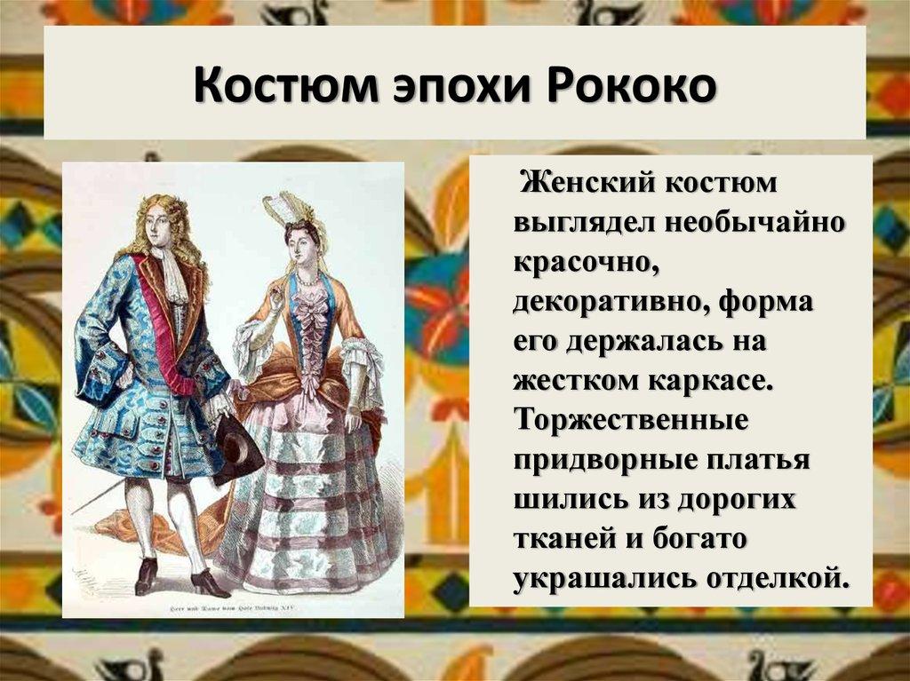 Костюм Эпохи Рококо