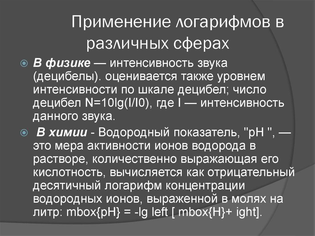 по иатематике применение логарифма презентацие й