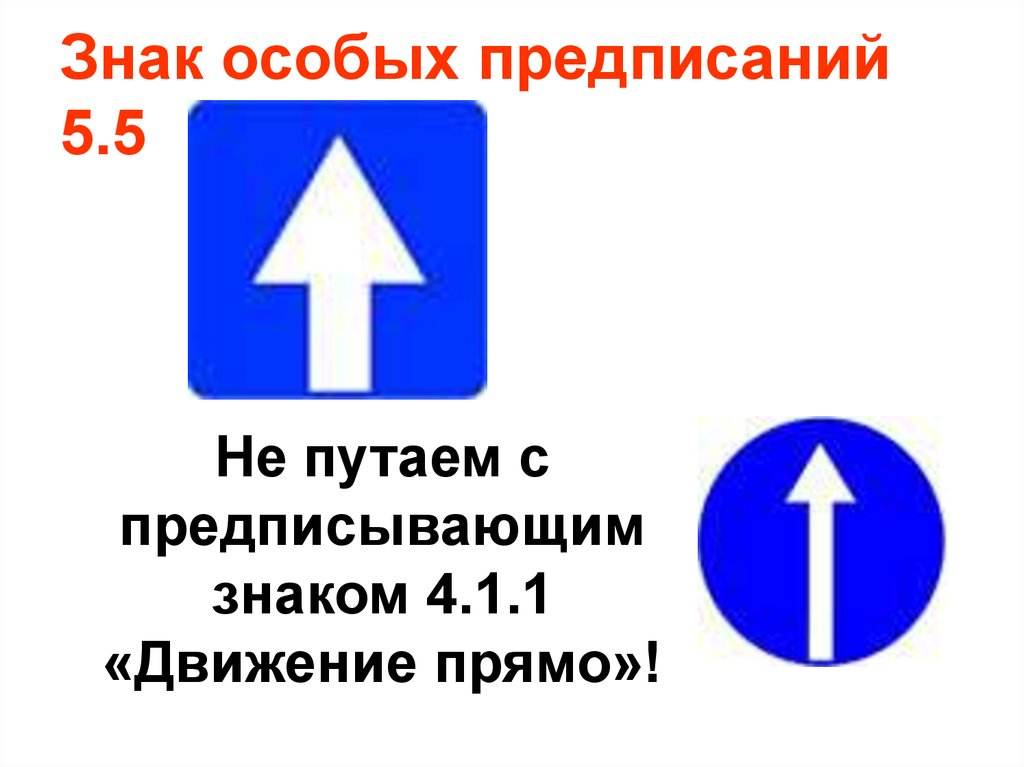 поворот на перекрестке налево с предписывающим знаком прямо