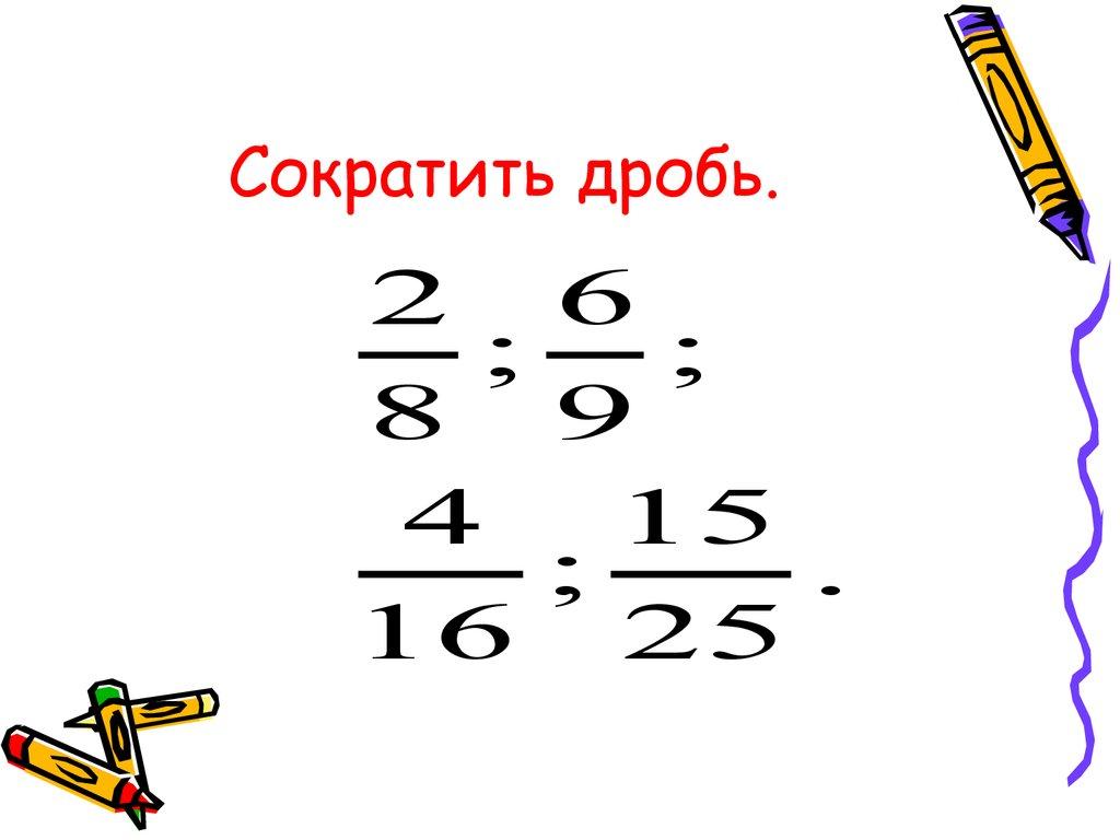 Алгебраическая дробь. Сокращение дробей - презентация онлайн Сокращение Дробей