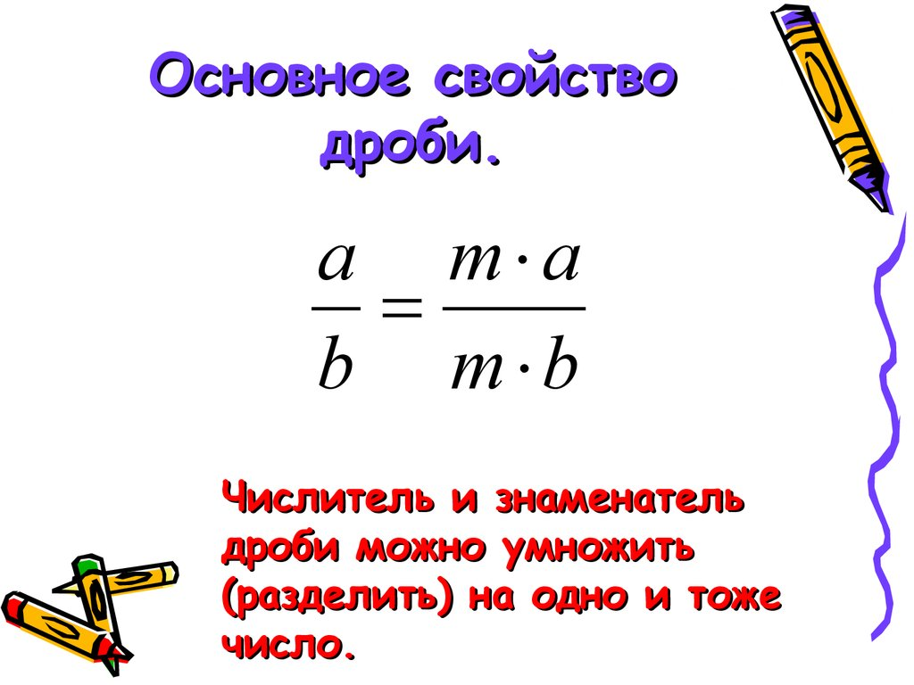 урок алгебры 8 класс основное свойство дроби сокращение дробей