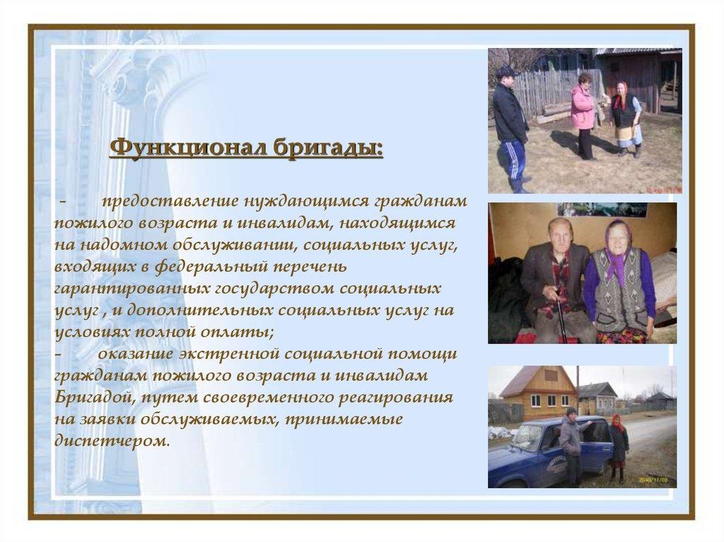 О социальном обслуживании граждан в Свердловской области ...