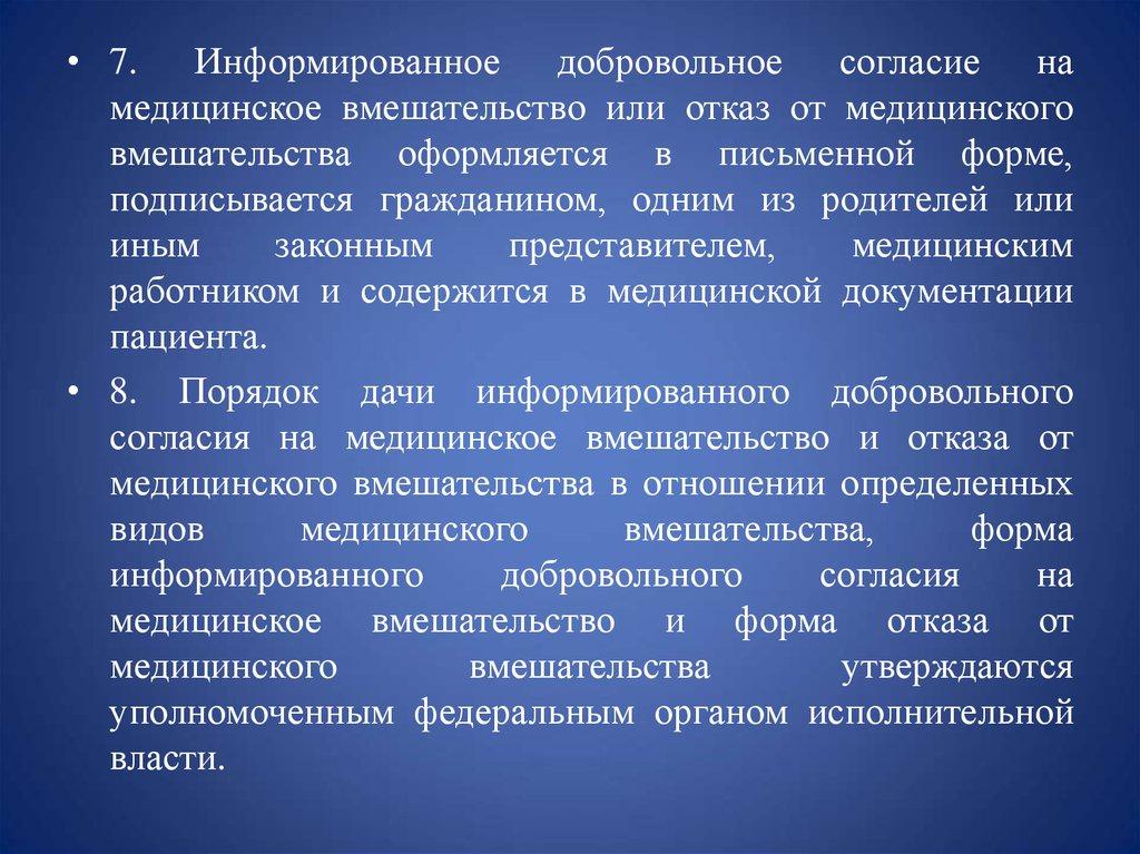 Конституция Российской Федерации (РФ) (полный)